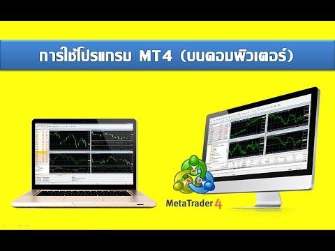 การใช้โปรแกรม MT4 (เทรด Forex บนคอมพิวเตอร์)