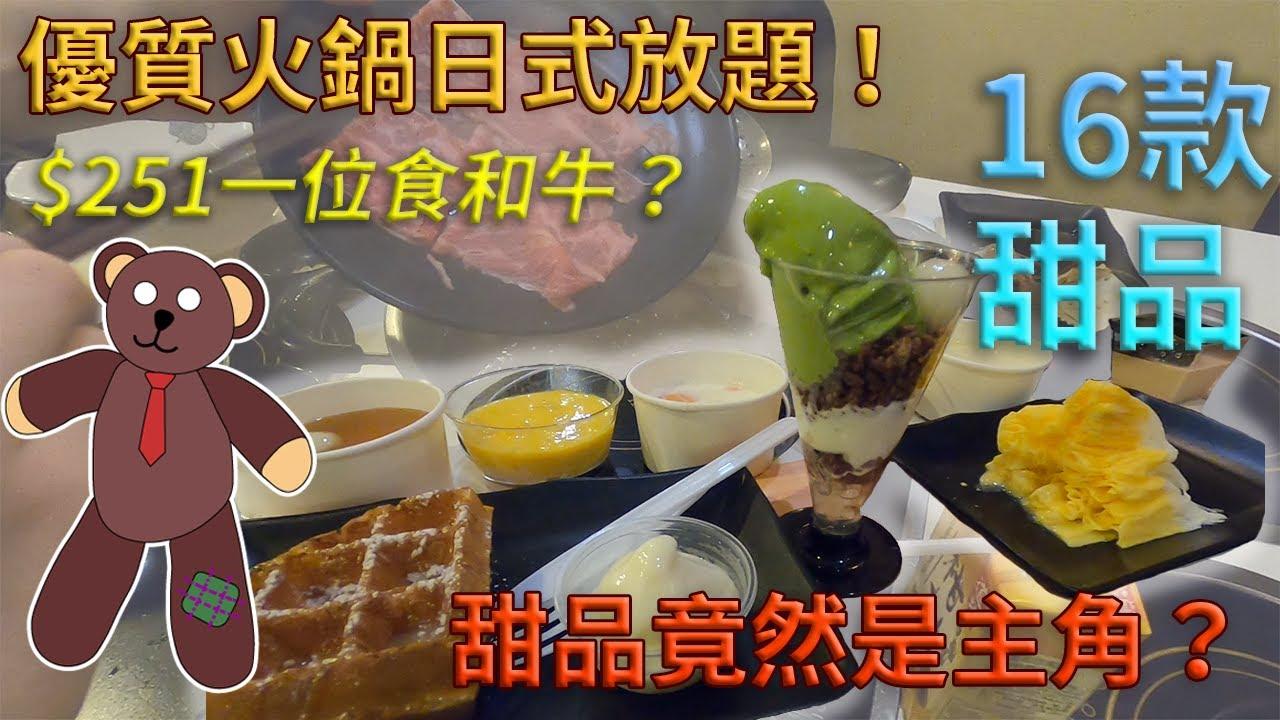 【Bear食評】優質火鍋日式放題!$251一位食和牛?但甜品竟然是主角?有16款甜品! - YouTube