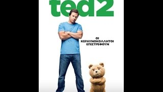 TED 2 - TRAILER (GREEK SUBS)