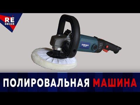видео: Полировальная Машина ручная ЗЕНИТ. Полируем Марморин.