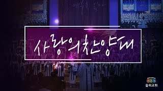 """안산 꿈의교회, 주일 2부, 사랑의 찬양대 """"아 하나님…"""