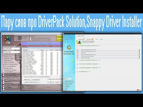 Пару слов про DriverPack Solution,Snappy Driver Installer