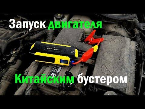 Бустер для запуска авто без аккумулятора с Алиэкспресс / Jump Satrter