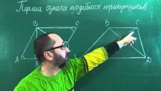 Перша ознака подібності трикутників 2 - Геометрія 8 клас