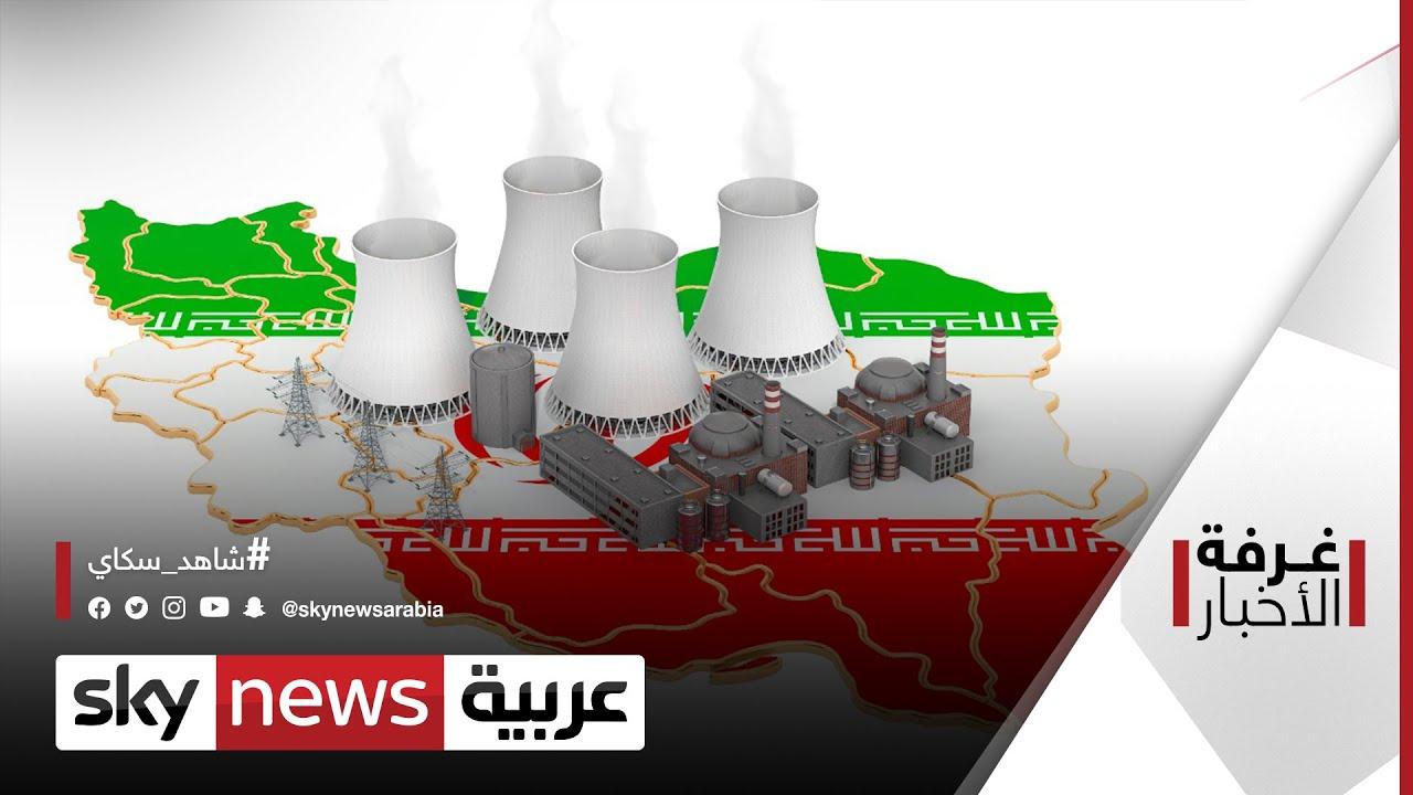 اجتماعات فيينا بشأن نووي إيران.. تعليق لمدة أسبوع وسط تحقيق تقدم رغم الخلافات | #غرفة_الأخبار  - نشر قبل 12 دقيقة