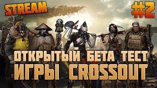 видео ОБТ Crossout уже началось