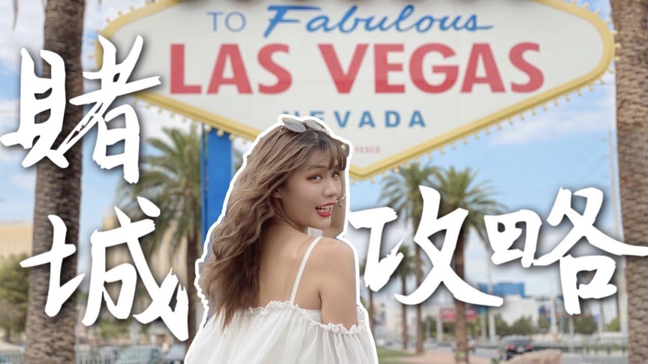 一個人玩『拉斯維加斯』10 大必遊景點!!洛杉磯坐車去也不難!賭城攻略 Vlog American Life