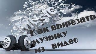 Как вырезать звук,музыку из видео ролика(виндовс киностудия http://windows.microsoft.com/ru-ru/windows-live/movie-maker#t1=overview., 2013-11-16T17:36:22.000Z)