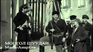 Монгол Шуудан - Мама-Анархия