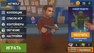 Hiding Online игра прикольная