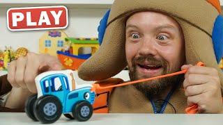 КукуPlay - Синий Трактор потерялся в игрушках - Авария - Поиграйка с Пилотом Винтиком