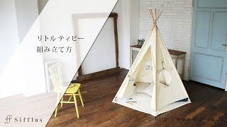 遊び心くすぐる小さなお家。 A little teepee with playful mind http:/...