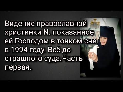 Видение христинки N. показанное ей Господом во сне в 1994 году. Всё до страшного суда. Первая часть.