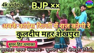 meena geet-चुनाबी मीना गीत!!अबके कांग्रेस दिल्ली में राज करेगी रे !!@meena music