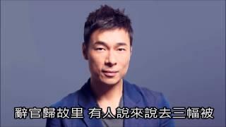 許志安 Andy Hui - 試新室 (歌詞版) [Official] [官方]