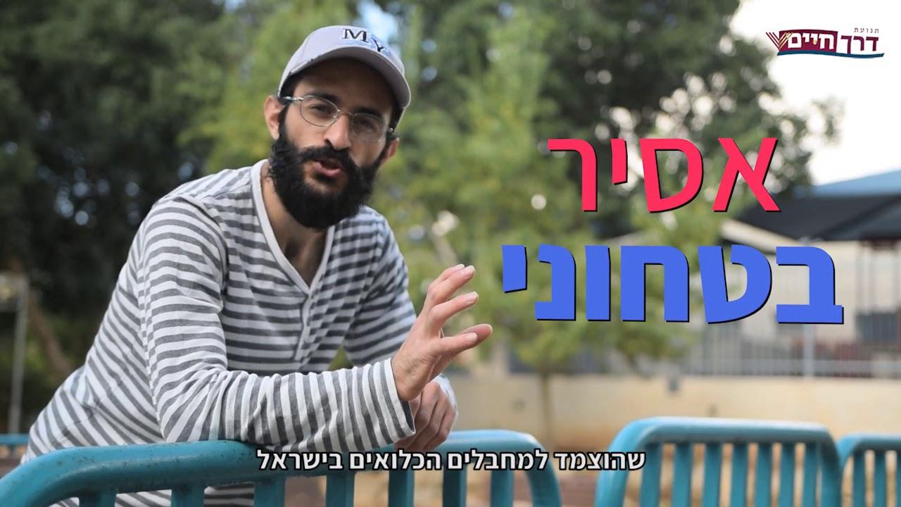 צבר - כשהמציאות דוקרת | נפתולי השפה העברית - אסיר ביטחוני
