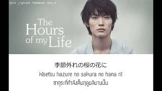 Gambar cover OST - Boku no Ita Jikan : harukaze [ Thai Sub + lyric + Romanji ]
