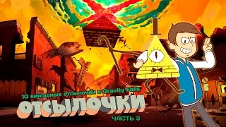 GRAVITY FALLS И 10 КИНОШНЫХ ОТСЫЛОК - 3 [ОТСЫЛОЧКИ]