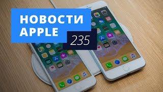 новости apple 235 выпуск iphone 8 plus и ios 11 2