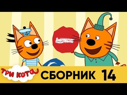Три кота | Сборник №14 | Серия 131 - 140
