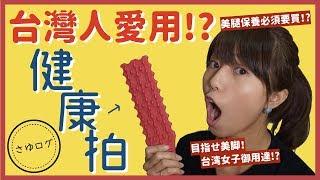"""台灣美女推薦!美腿保養有效!?台灣名商品「健康拍」♡【SAYURIN DIET #009】(Taiwanese girl's recommend!! """"Massage Stick"""")"""