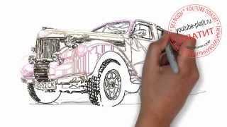 Как быстрог и просто нарисовать мега крутую тачку за 36 секунд(Как нарисовать картинку поэтапно карандашом за короткий промежуток времени. Видео рассказывает о том,..., 2014-07-15T12:34:18.000Z)