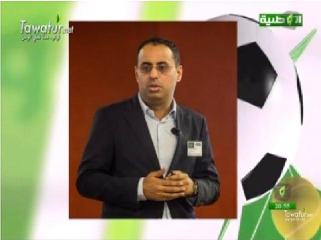 موجز الأخبار الرياضية الموريتانية  | قناة الوطنية