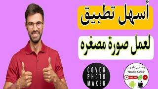 أهم تطبيق للتعديل على الصور باحترافيه 👈2020👉غطاء صانع الصور 👈 🙋♀️cover photo maker screenshot 2