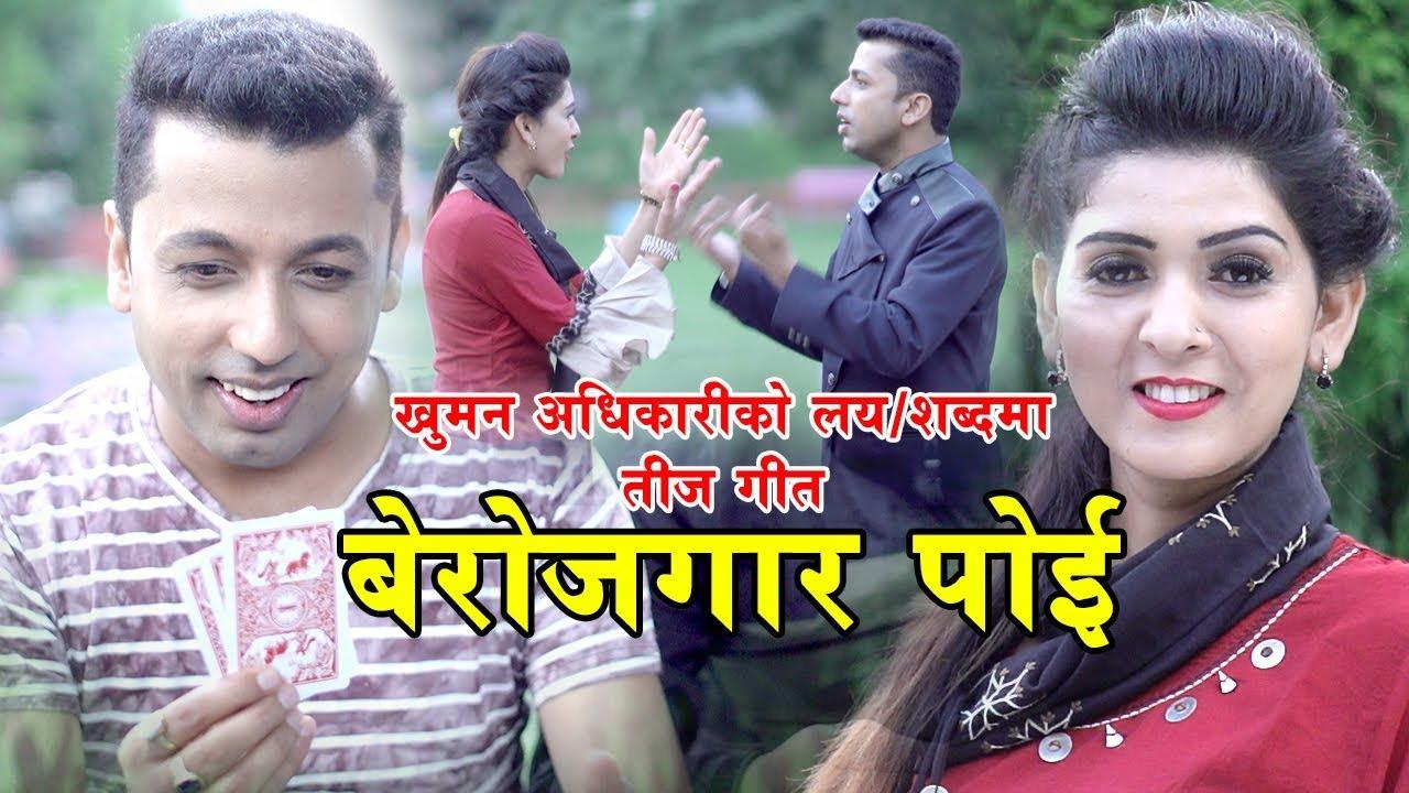 New Nepali teej song 2075 | बेरोजगार पोइ Berojgar Poi | Khuman Adhikari & Samjhana Bhandari