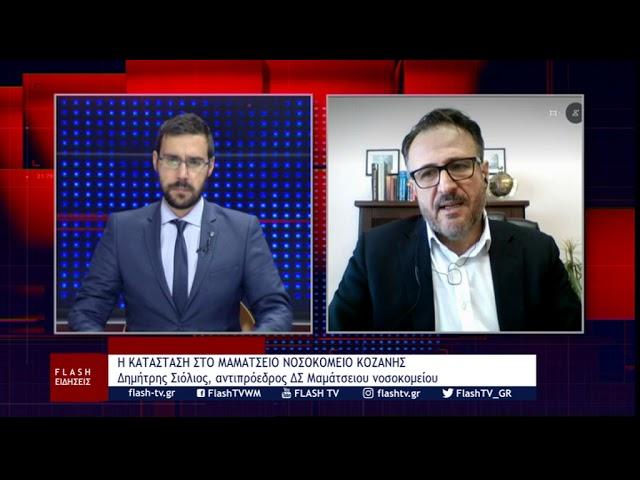 Ο αντιπρόεδρος Δ.Σ. Μαμάτσειου Δημήτριος Σιόλιος για την κατάσταση στο νοσοκομείο Κοζάνης