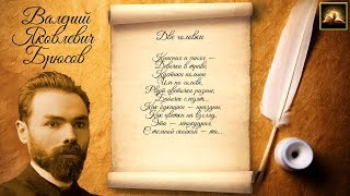 """Стихотворение В.Я. Брюсов """"Две головки"""" (Стихи Русских Поэтов) Аудио Стихи Слушать Онлайн"""