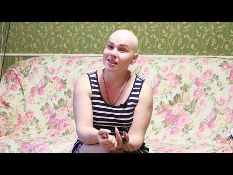 Химиотерапия/Подготовка/Самочувствие/Последствия