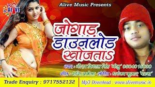 2017 का आ गया एक और खतरनाक गाना - जोगाड़ डाउनलोड खोजता - Jogaad Download Khojta - Bhojpuri Song New