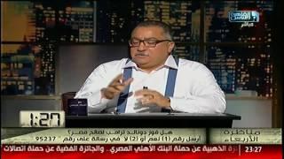 خالد داوود : سيحدث تغيير فة طريقة إدارة العلاقات المصرية الأمريكية مقارنة بعهد أوباما