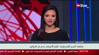 منظمة التحرير الفلسطينية: القرار الأمريكي يدمر حل الدولتين