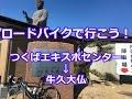 【ロードバイクで行こう!】つくばエキスポセンター → 牛久大仏