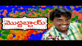 Moddabbai comedy short film by TEJ