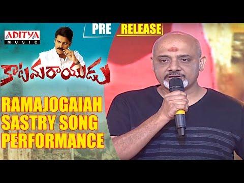 Ramajogaiah Sastry Song Performance || Katamarayudu || Pawan Kalyan || Shruthi Hassan || Anup Rubens