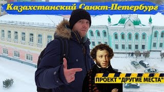 """Почему Уральск называют казахстанским Санкт-Петербургом / Проект """"Другие места"""""""