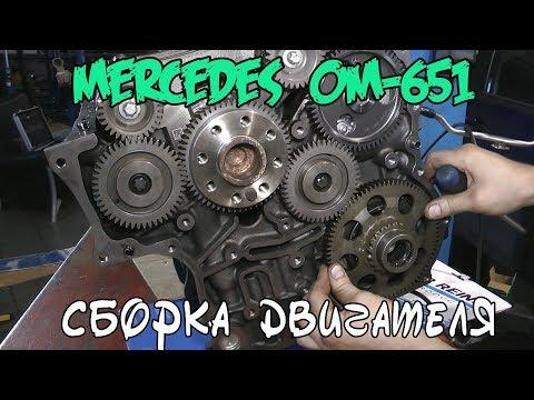 Сборка двигателя Mercedes Benz ОМ 651