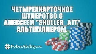 """Четырехкарточное шулерство с Алексеем """"Shuller_A1t"""" Альтшуллером."""