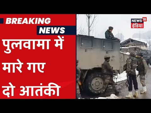 Jammu & Kashmir के Pulwama में मुठभेड़ के दौरान दो आतंकी ढेर,एक जवान और SPO हुए शहीद