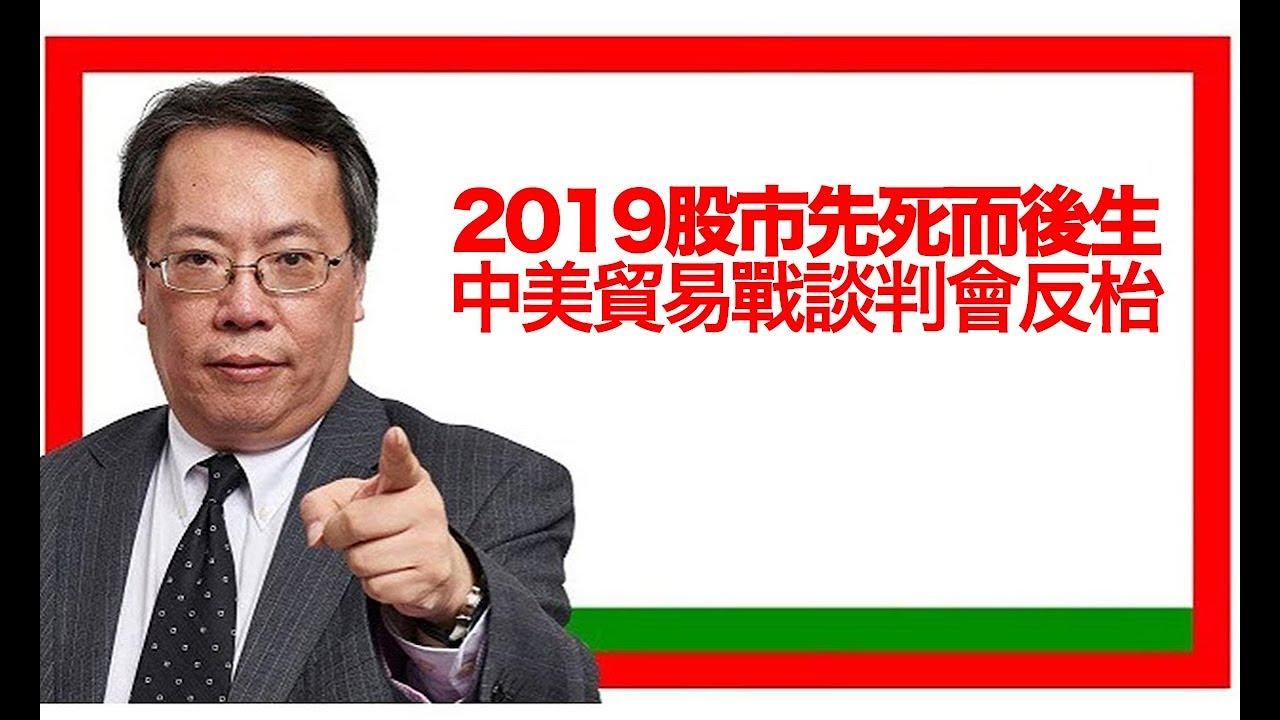 沈大師(沈振盈):2019股市先死而後生,中美貿易戰談判會反枱 (沈大師講投資 d100) ASI - YouTube