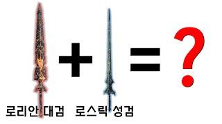 다크소울3에도 조합으로 만드는 무기가 있었네요... 다크소울3 모든 보스무기 파트1