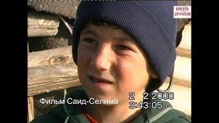Чеченский мальчик из Чеберлоевского района Чечни. 02-февраль 2000 год .Фильм Саид-Селима.