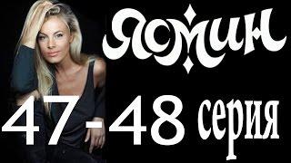 Ясмин. 47-48 серия (2014) мелодрама, фильм, сериал