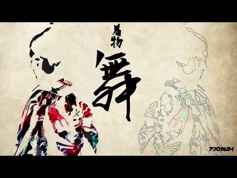 "Afro Samurai ‒ ""Kimono Dance"" [⟨720p60res⟩]"
