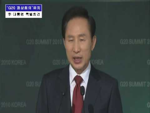 Remarks by President Lee Myung-bak at a Special Press Conference about the G20 Summit in Korea