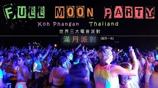 【泰愛瘋Fun in Thai】泰國Thailand 蘇美島Koh Samui 帕岸島 ...