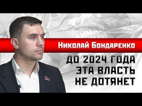 Николай Бондаренко/Сергей Удальцов: